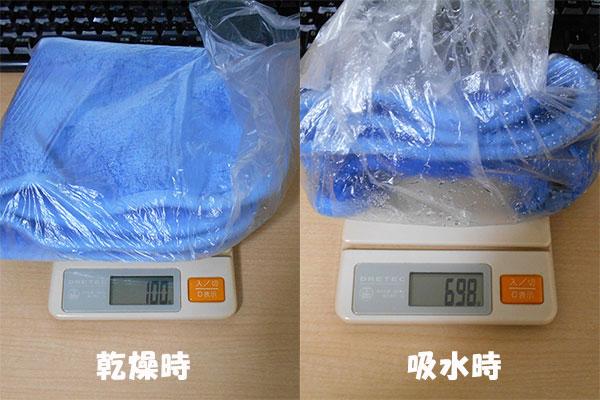 ワコー CC-46の吸水量測定