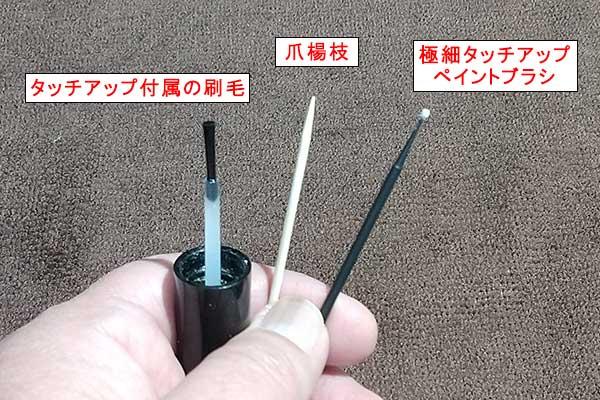 タッチアップ用の道具各種